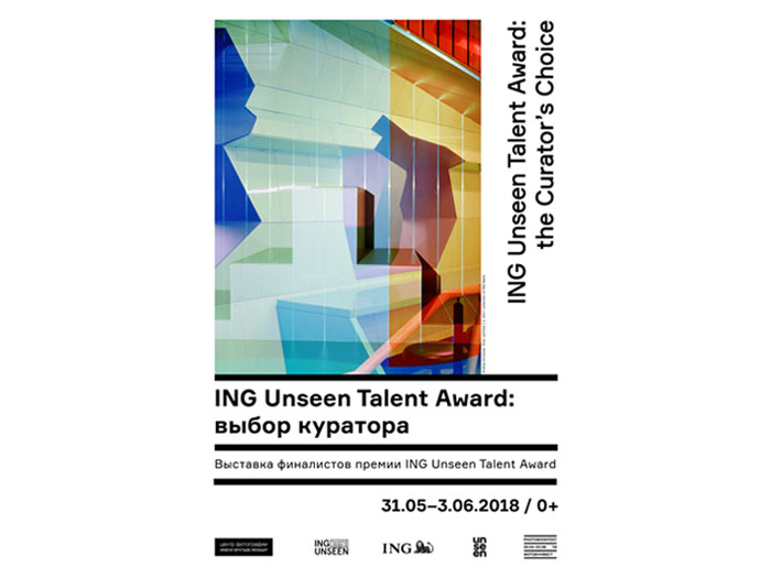 Unseen Talent Award Moscow poster